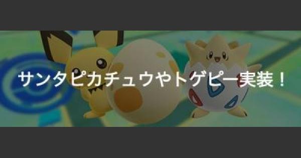 【ポケモンGO】サンタピカチュウやトゲピーなど金銀のベイビィポケモン実装!