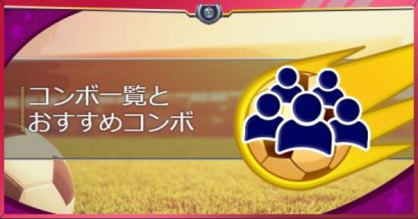 【パワサカ】コンボ一覧とおすすめコンボまとめ【パワフルサッカー】