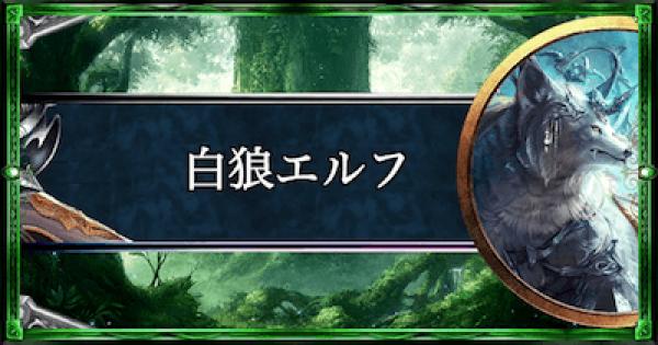 【シャドバ】白狼エルフのアンリミテッド最新デッキレシピ【シャドウバース】