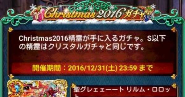 【黒猫のウィズ】クリスマス2016ガチャシミュレーター