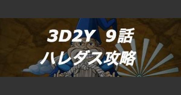【トレクル】3D2Y 9話「ウェザリアからの想い」攻略【ワンピース トレジャークルーズ】