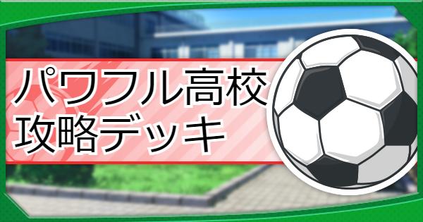 【パワサカ】パワフル高校のSSSランク育成デッキ【パワフルサッカー】