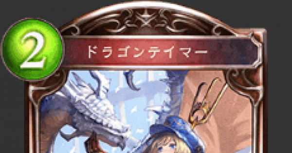 【シャドバ】ドラゴンテイマーの評価と採用デッキ【シャドウバース】