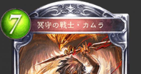 【シャドバ】冥守の戦士・カムラの評価と採用デッキ【シャドウバース】
