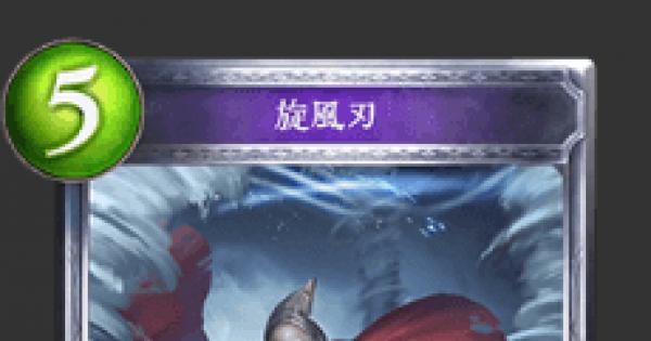 【シャドバ】旋風刃の評価と採用デッキ【シャドウバース】