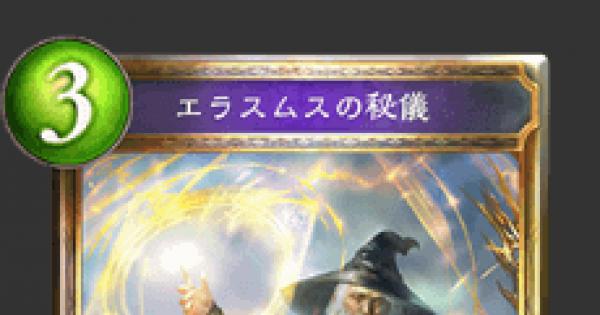 【シャドバ】エラスムスの秘儀の評価と採用デッキ【シャドウバース】