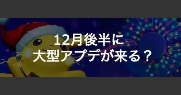【ポケモンGO】12月後半に大型アップデート?Nianticのブログが話題に