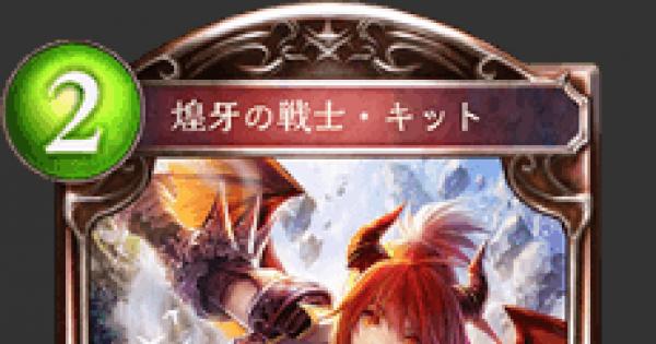 【シャドバ】煌牙の戦士・キットの評価と採用デッキ【シャドウバース】