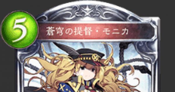 【シャドバ】蒼穹の提督・モニカの評価と採用デッキ【シャドウバース】