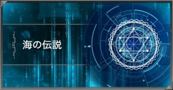 【遊戯王デュエルリンクス】「海の伝説」の入手方法と使い方