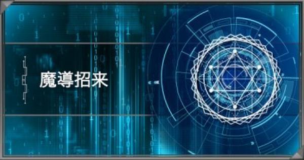 【遊戯王デュエルリンクス】「魔導招来」の入手方法と使い方