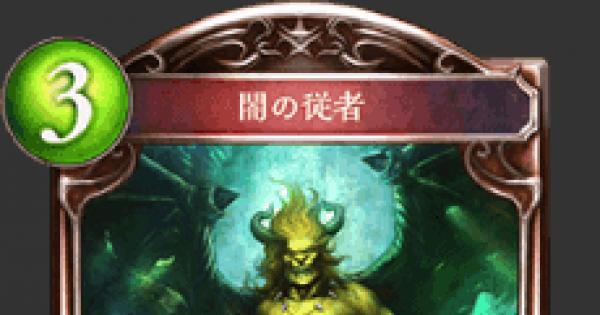 【シャドバ】闇の従者の評価と採用デッキ【シャドウバース】