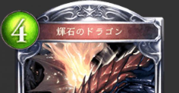 【シャドバ】輝石のドラゴンの評価と採用デッキ【シャドウバース】