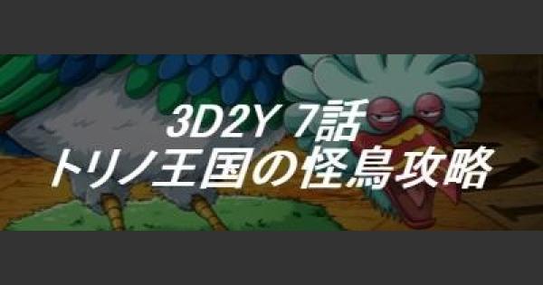 【トレクル】3D2Y 7話「トリノ王国からの想い」攻略【ワンピース トレジャークルーズ】