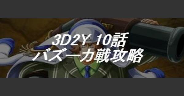 3D2Y 10話「バルジモアからの想い」攻略