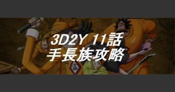 【トレクル】3D2Y 11話「ハラヘッターニャからの想い」攻略【ワンピース トレジャークルーズ】
