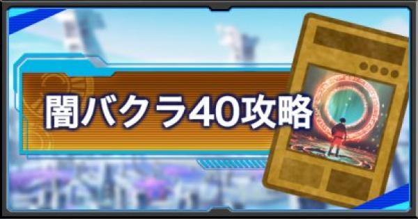 【遊戯王デュエルリンクス】闇バクラ40攻略!安定周回デッキ