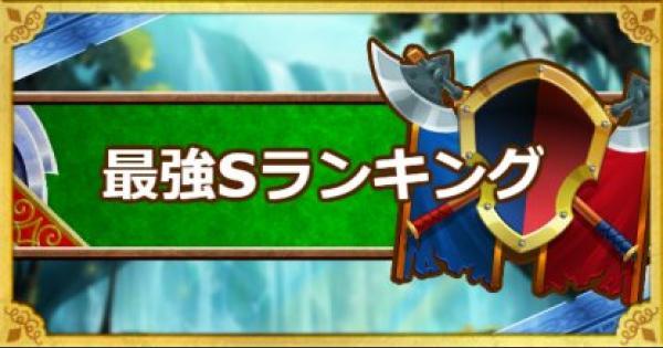 【DQMSL】最強Sランクモンスターランキング