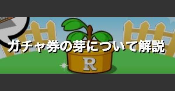 【パワプロアプリ】ガチャ券の芽(種)について【パワプロ】