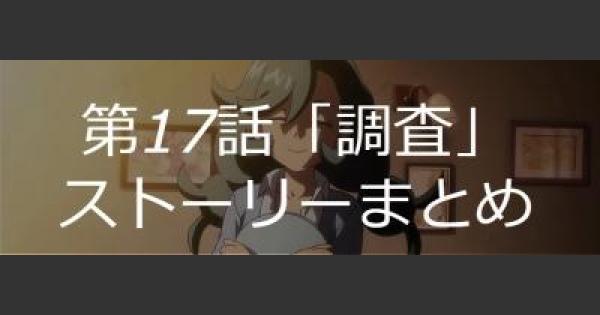 ポケモンジェネレーションズ 第17話 ストーリーまとめ