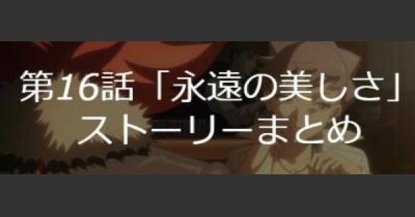 ポケモンジェネレーションズ 第16話 ストーリーまとめ