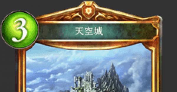 【シャドバ】天空城の評価と採用デッキ【シャドウバース】