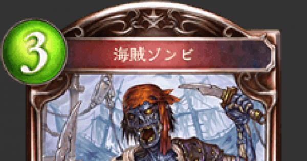 【シャドバ】海賊ゾンビの評価と採用デッキ【シャドウバース】
