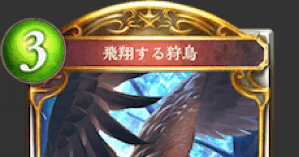【シャドバ】飛翔する狩鳥のカード情報【シャドウバース】