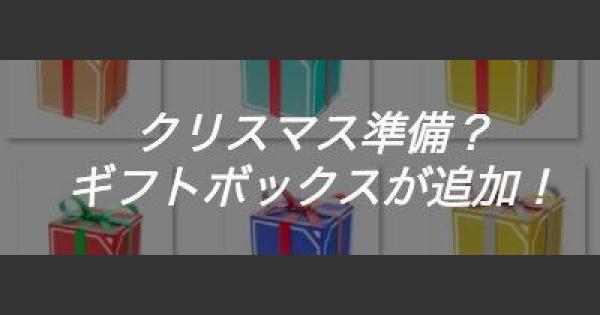 【ポケモンGO】クリスマスに向けて「ギフトボックス」などの新要素が追加?
