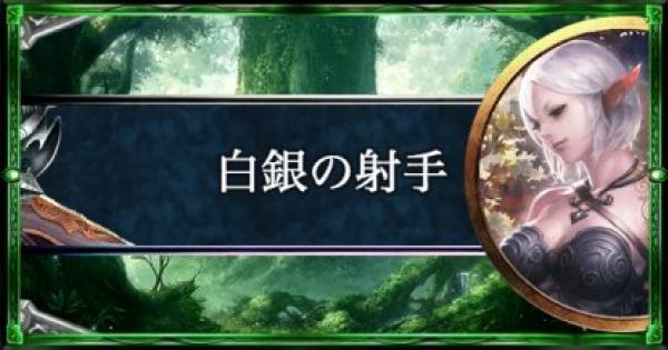 【シャドバ】白銀の射手/エルフの構築済みデッキを紹介【シャドウバース】