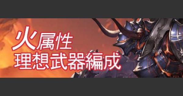 火属性マグナの理想編成/武器構成の流れ(2018/10月)