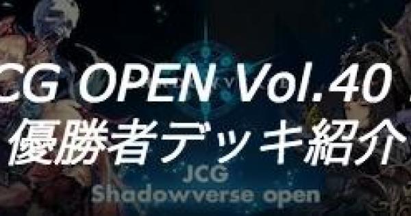 【シャドバ】JCG OPEN vol.40 B大会の優勝者デッキ紹介【シャドウバース】