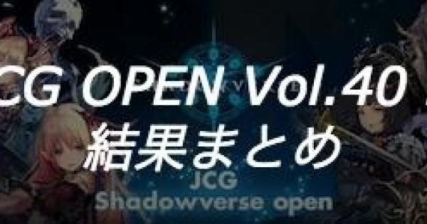 【シャドバ】JCG OPEN vol.40 B大会の結果まとめ【シャドウバース】