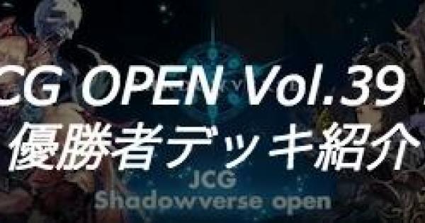【シャドバ】 JCG OPEN vol.39 B大会の優勝者デッキ紹介【シャドウバース】