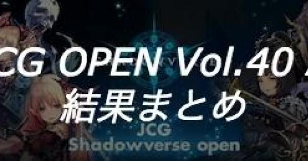 【シャドバ】JCG OPEN vol.40 A大会の結果まとめ【シャドウバース】