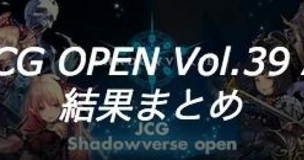 【シャドバ】JCG OPEN vol.39 A大会の結果まとめ【シャドウバース】
