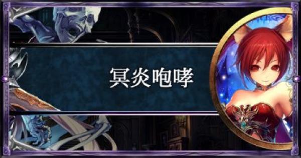 【シャドバ】冥炎咆哮/ネクロマンサーの構築済みデッキの紹介【シャドウバース】