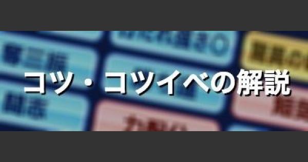 【パワプロアプリ】コツイベの仕組みとコツ潰しのタイミング【パワプロ】