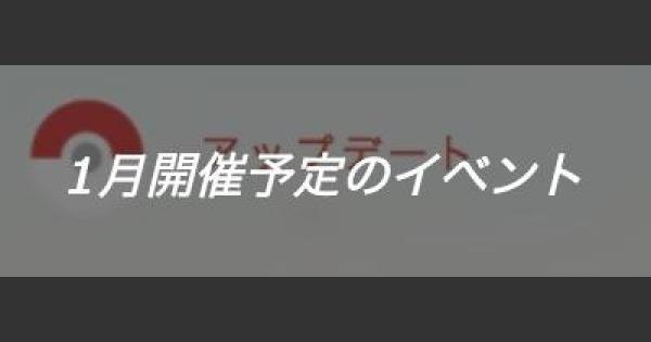 【ポケモンGO】1月に開催されるかもしれないイベント&アップデートまとめ