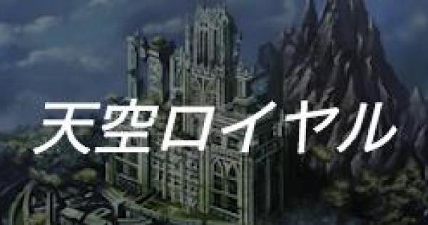 【シャドバ】天空ロイヤルのデッキレシピと立ち回り【シャドウバース】