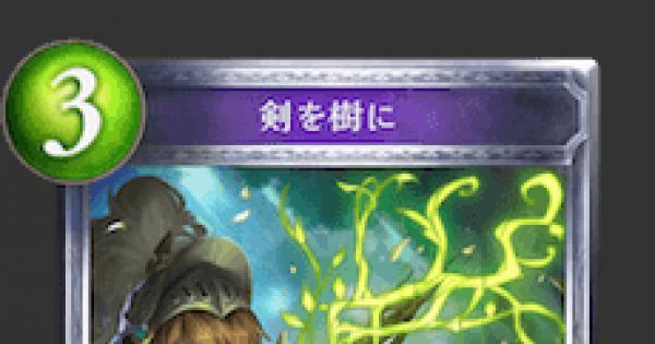 【シャドバ】剣を樹にの評価と採用デッキ【シャドウバース】