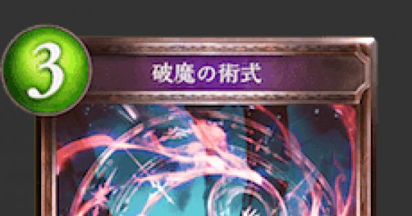 【シャドバ】破魔の術式の評価と採用デッキ【シャドウバース】