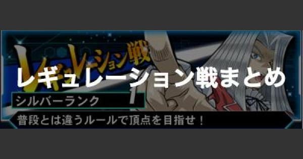 【遊戯王デュエルリンクス】レギュレーション戦のおすすめカードとデッキレシピ