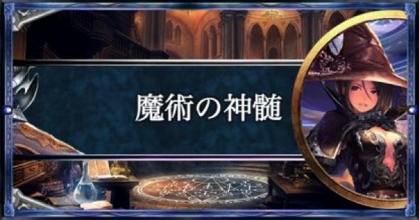 【シャドバ】魔術の神髄/ウィッチの構築済みデッキを紹介【シャドウバース】