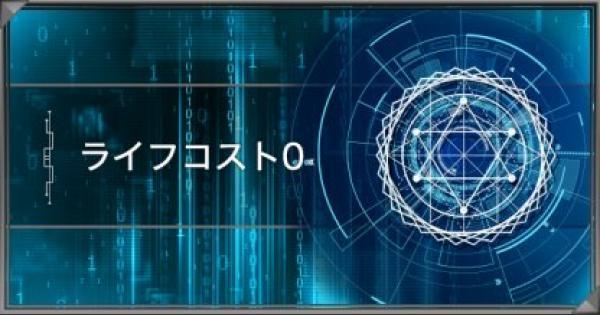 【遊戯王デュエルリンクス】「ライフコスト0」のドロップ方法と使い方