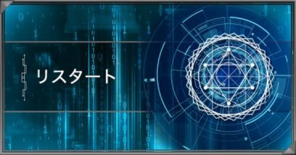 【遊戯王デュエルリンクス】スキル「リスタート」のドロップ方法と使い方