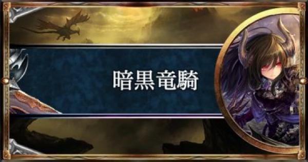 【シャドバ】暗黒竜騎/ドラゴンの構築済みデッキを紹介【シャドウバース】