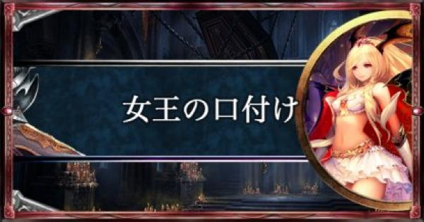 【シャドバ】女王の口付け/ヴァンパイアの構築済みデッキを紹介【シャドウバース】