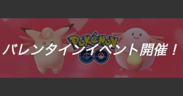 【ポケモンGO】バレンタインイベント開催!ラッキーやポリゴンが大量発生!