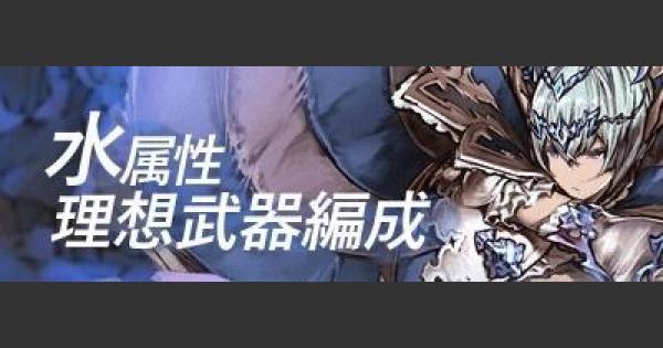 【グラブル】水属性マグナの理想編成/武器構成の流れ(2018/5月)【グランブルーファンタジー】 - GameWith